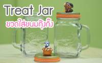 D.I.Y Treat Jar �Ǵ��袹���ꧡ��