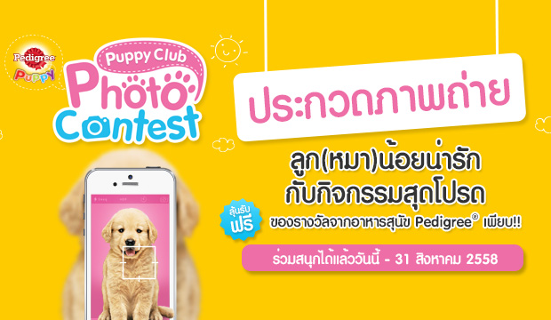 Puppy Club Photo Contest ��СǴ�Ҿ���� �١(���)���¹���ѡ
