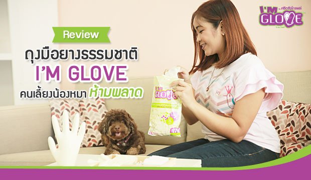 Review �ا����ҧ�����ҵ� I'm Glove ������§��ͧ��� ������Ҵ !!