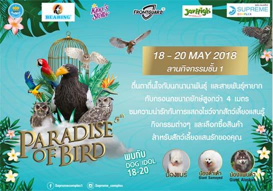 Paradise Of Bird @Supreme Complex
