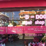 รูปของ D-Dog pet shop