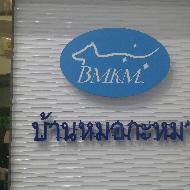 รูปของ BMKM