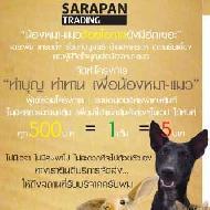 รูปของ sarapantrading