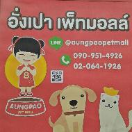รูปของ aungpaopetmall