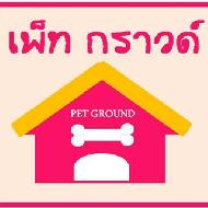 รูปของ Pet Ground