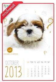 ปฏิทิน 2556, 2013, ปฏิทินน้องหมา, ฟรี, โปสการ์ด, canlendar, dogilike