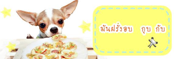 Dogilike.com :: มันฝรั่งอบ กุบ กับ