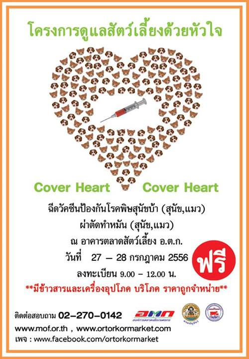 Dogilike.com :: คนรักสัตว์ห้ามพลาด!!! โครงการดูแลสัตว์เลี้ยงด้วยหัวใจ