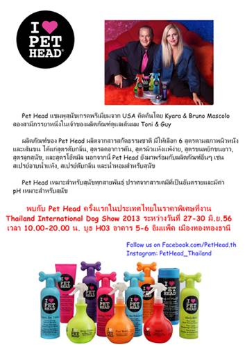 Dogilike.com :: เปิดตัว Pet Head แชมพูสุนัขนำเข้าจากอเมริกา@Thailand International Dog Show 2013