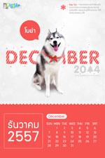 ปฏิทิน 2557, 2014, ปฏิทินน้องหมา, ฟรี, โปสการ์ด, canlendar, dogilike, แจกฟรี, ปีใหม่, ของขวัญปีใหม่