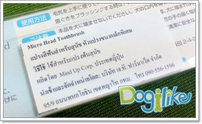Dogilike.com :: Review : แปรงสีฟันสำหรับน้องหมาแบรนด์ Mind Up