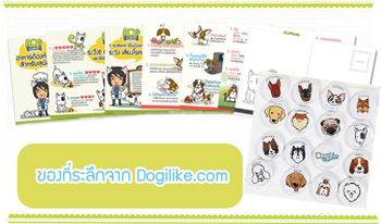 Dogilike.com :: หมูอบสองสหาย