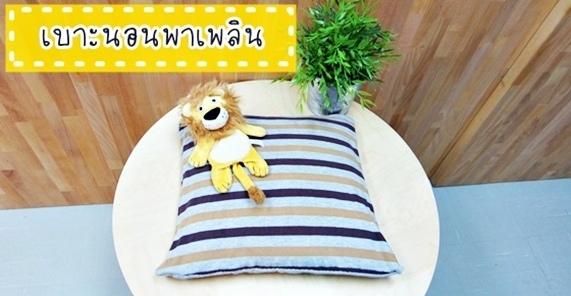 Dogilike.com :: เบาะนอนพาเพลิน