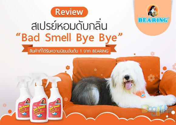 Bearing, BEARING, Bearing Bad Smell Bye Bye, ╝┼╘╡└╤│▒ьб╙и╤┤б┼╘ш╣, ╩р╗├┬ь╦═┴б╙и╤┤б┼╘ш╣, б┼╘ш╣ф┴ш╛╓з╗├╨╩здь, ╩р╗├┬ь┤╤║б┼╘ш╣д╪│└╥╛р┬╒ш┬┴, ф┴ш═╤╣╡├╥┬╡ш═╩╪╣╤в, ф┴ш═╤╣╡├╥┬╡ш═╣щ═з╦┴╥, б╙и╤┤б┼╘ш╣р╦┴ч╣, б╙и╤┤б┼╘ш╣═╤║к╫щ╣, ┴╒б┼╘ш╣╦═┴═ш═╣ц, ╩├щ╥з║├├┬╥б╥╚╖╒ш┤╒, ╖╙д╟╥┴╩╨═╥┤║╣╡╤╟╦┴╥, ┼┤б┼╘ш╣╗╤╩╩╥╟╨═╪ии╥├╨, й╒┤║╣╡╤╟╩╪╣╤вф┤щ, ═╤╣┤╤║1, ┬═┤в╥┬═╤╣┤╤║1