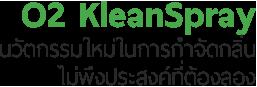 O2 Klean, โอโทคลีน, สเปรย์ปรับอากาศ, สเปรย์ดับกลิ่น, สารสกัดจากธรรมชาติ100%, หัวปั๊มพิเศษ, ผลิตจากอิตาลี, ละอองความละเอียดสูง, พกขึ้นเครื่องบินได้, castor seed, citrus peel, pinus palustris