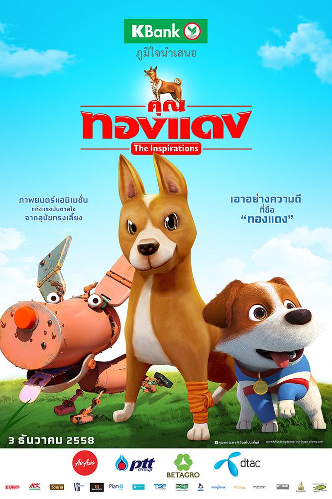 Dogilike.com :: คุณทองแดง The Inspirations 3 ธันวาคมนี้ ทุกโรงภาพยนตร์ !