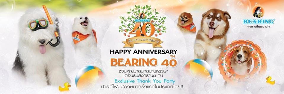 Dogilike.com :: BEARING ฉลอง 40 ปี จัดสงกรานต์น้องหมาครั้งแรกในประเทศไทย