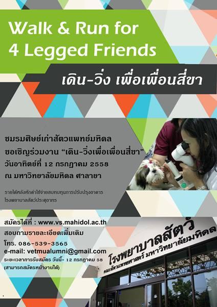 Dogilike.com :: Walk & Run for 4 legged friends เดิน-วิ่งเพื่อเพื่อนสี่ขา@มหิดล ศาลายา