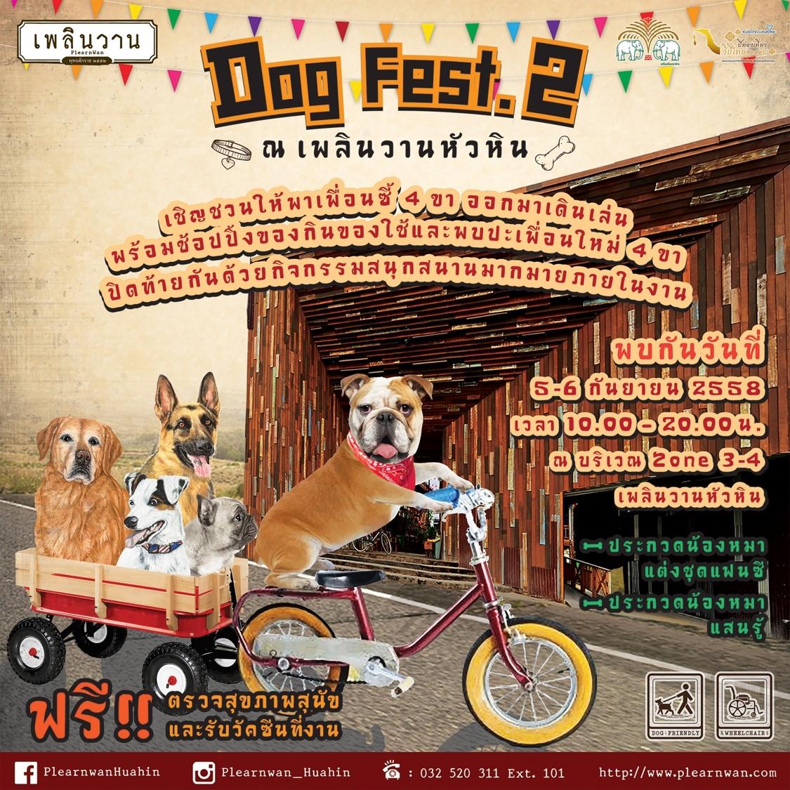 Dogilike.com :: กลับมาอีกครั้ง !! กับงาน Dog Festival ณ เพลินวาน ครั้งที่ 2
