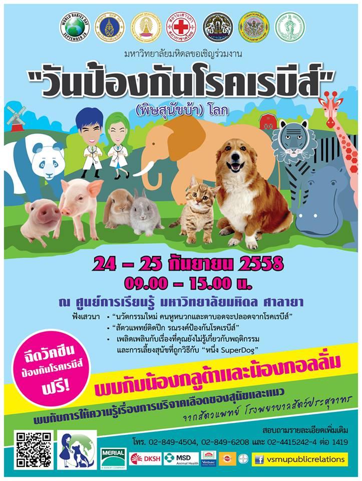 Dogilike.com :: ม.มหิดล เชิญชวนร่วมงาน วันป้องกันโรคเรบีส์โลก