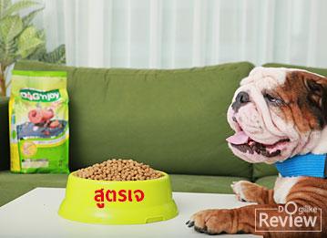ด็อกเอ็นจอย, สูตรเจ, อาหารสุนัขสูตรเจ, รีวิวจากผู้ใช้จริง, สำหรับน้องหมาแพ้โปรตีนจากเนื้อสัตว์, ปั๊ก, บลูด็อก, น้องหมาผิวหนังแพ้ง่าย, ขนร่วง, กลิ่นตัว, Dog'njoy, หมู่บ้านปั๊ก