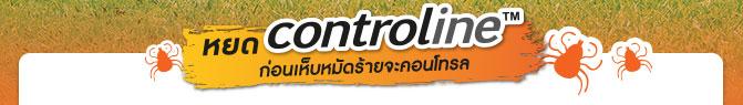 Controline, คอนโทรไลน์, เห็บ, หมัด, ยาหยดเห็บหมัด, กำจัดเห็บหมัด, ควบคุมเห็บหมัด, ป้องกันพยาธิเม็ดเลือด, Fipronil, ฟิโพรนิล, สะดวก, ใช้งานง่าย, drop-lock-control, หยดControline, ก่อนเห็บร้ายจะคอนโทรล