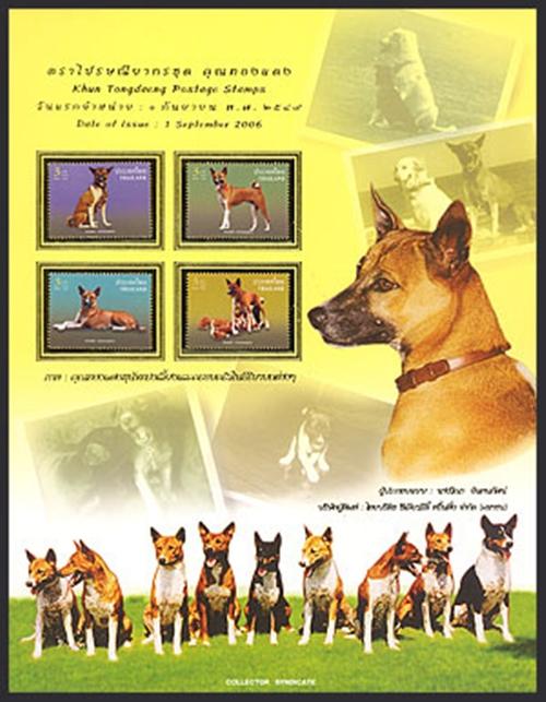 Dogilike.com :: ครั้งหนึ่งเมื่อ คุณทองแดง สุนัขทรงเลี้ยงในหลวง ร.9 ได้อยู่ในสแตมป์ที่ระลึก