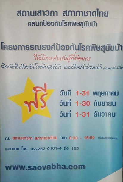 Dogilike.com :: สภากาชาดไทย เชิญฉีดวัคซีนป้องกันโรคพิษสุนัขบ้าแบบป้องกันล่วงหน้า ฟรี !!