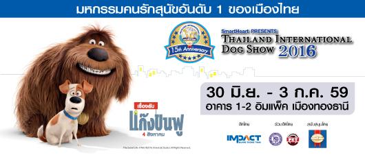 Dogilike.com :: พาทัวร์งาน Thailand International Dog Show 2016 (Ep.1)