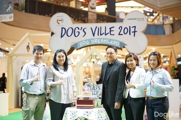 Dogilike.com :: ชวนเพื่อน ๆ คนรักน้องหมา ร่วมฉลองวันสุนัขโลก ในงาน Dog�s Ville 2017