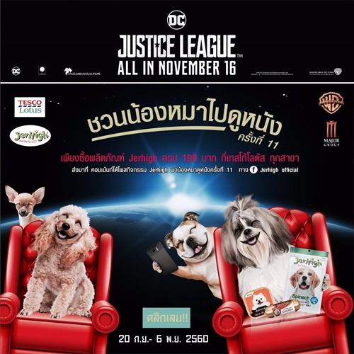 Dogilike.com :: ลุ้นพาน้องหมาไปดูหนังฟรี!! กับ เจอร์ไฮพาน้องหมาดูหนังครั้งที่ 11