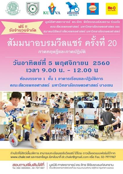 Dogilike.com :: เชิญร่วมอบรมการทำวีลแชร์เพื่อสัตว์พิการครั้งที่ 20 @ม.เกษตรศาสตร์ บางเขน