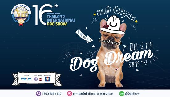 Dogilike.com :: มาแล้ว! ตารางกิจกรรมงาน SmartHeart presents Thailand International Dog Show 2017