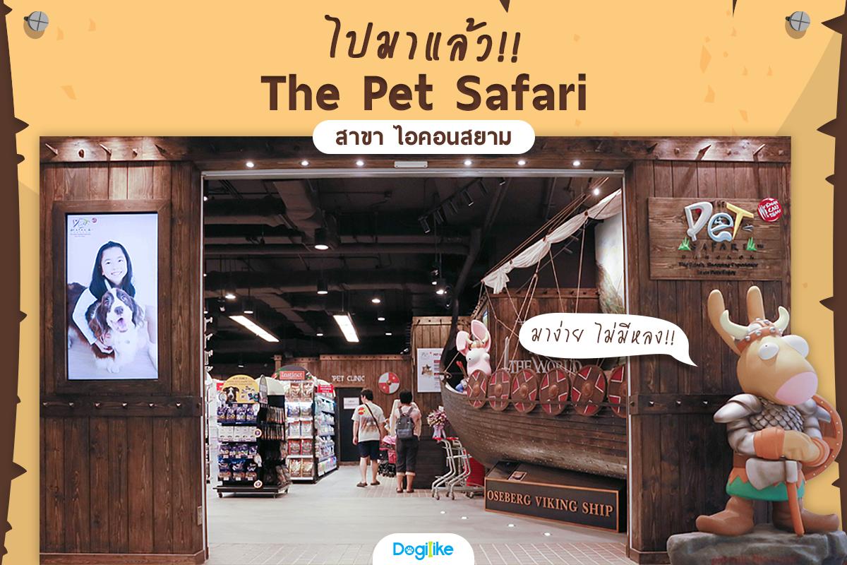 Dogilike.com :: ไปมาแล้ว The pet Safari สาขาไอคอนสยาม