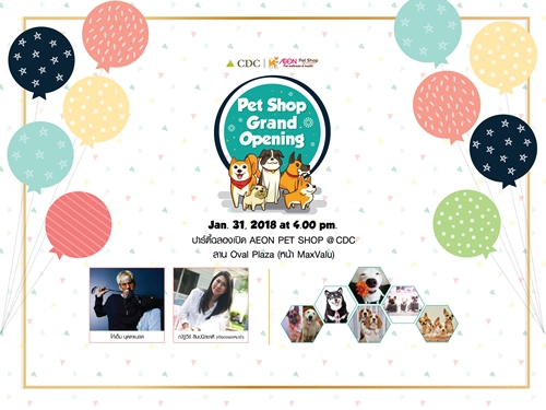 Dogilike.com :: เชิญชวนฉลองเปิด AEON Pet Shop แห่งแรกในไทย @ CDC