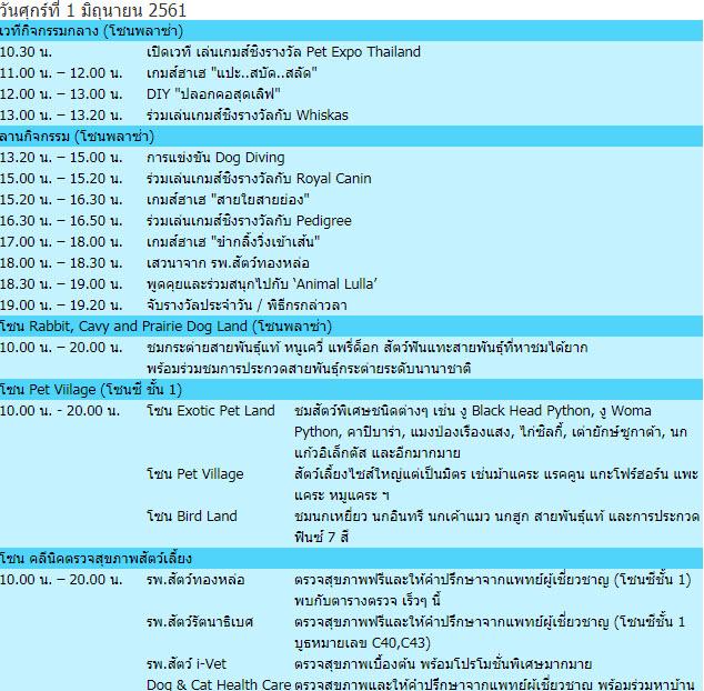 Dogilike.com :: Dogilike พาตะลุย PET EXPO THAILAND 2018  ตอนที่ 1