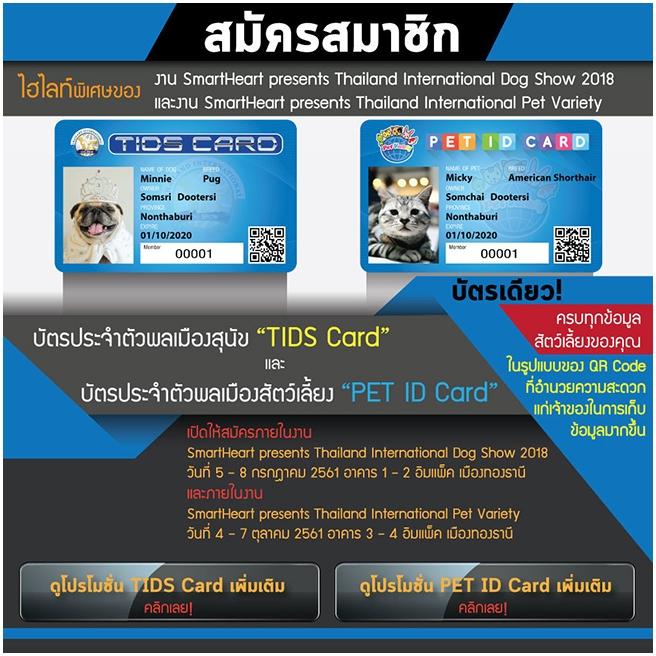 Dogilike.com :: สมัครสมาชิกบัตร PET ID CARD และ TIDS CARD คุ้มค่าจบในบัตรเดียว !