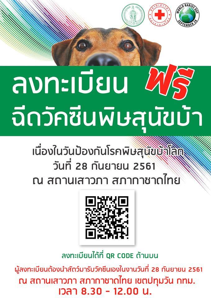 Dogilike.com :: ลงทะเบียนรับบริการฉีดวัคซีนป้องกันโรคพิษสุนัขบ้า ฟรี!