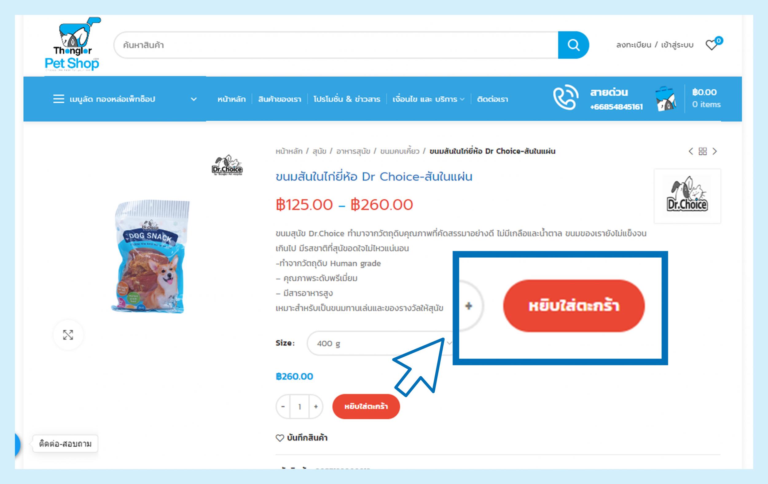 Dogilike.com :: เปิดแล้ว! Thonglor Pet Shop Online ช้อปง่ายสบายกระเป๋า