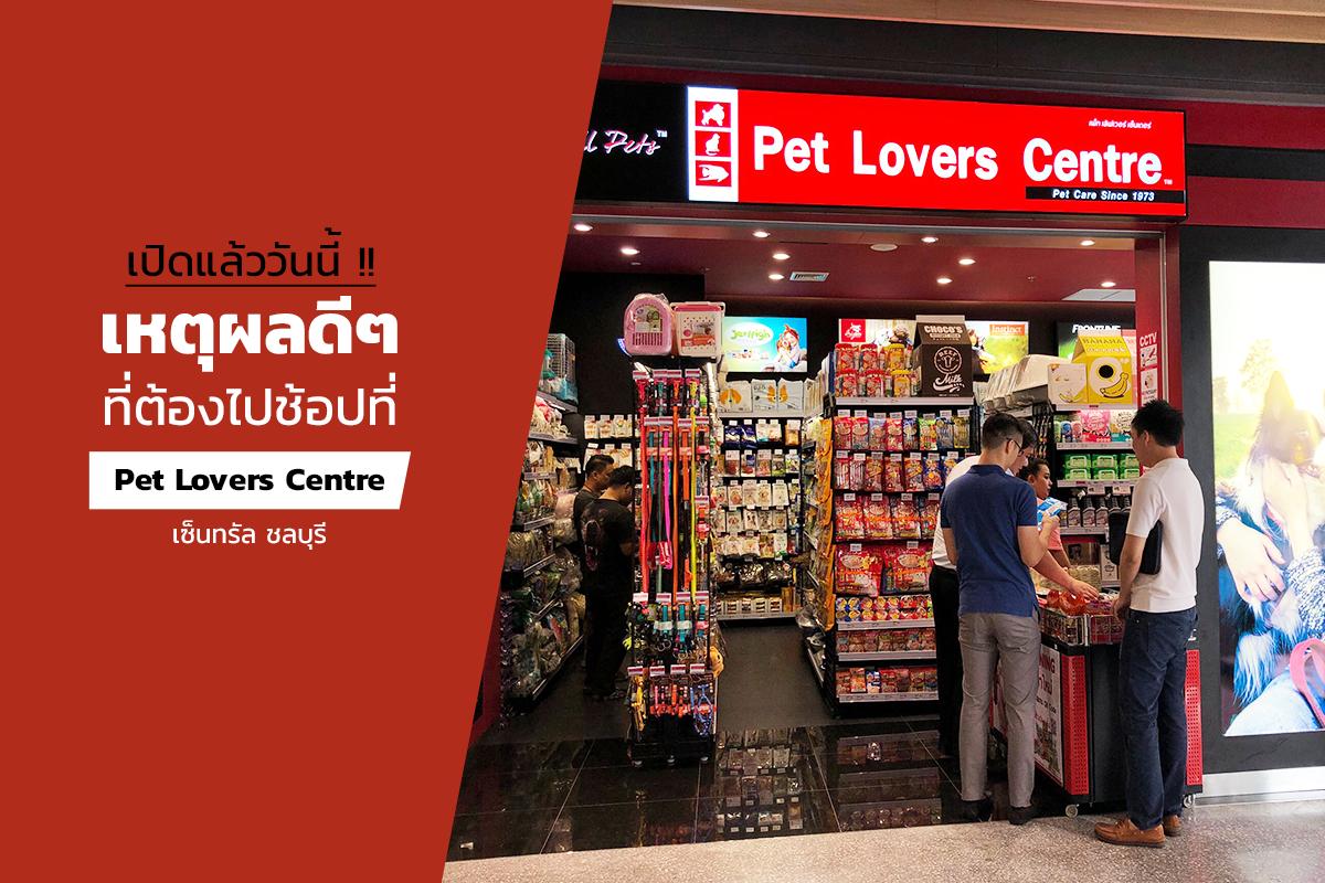 Dogilike.com :: เปิดแล้ววันนี้! เหตุผลดี ๆ ที่ต้องไปช้อป Pet Lovers Centre เซ็นทรัลชลบุรี