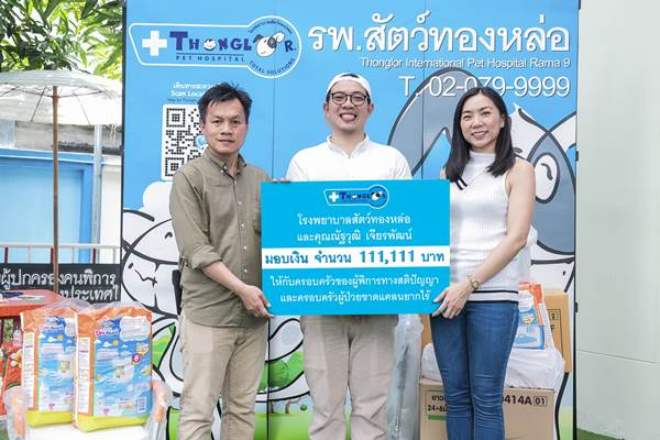 Dogilike.com :: รพส.ทองหล่อ ร่วมกับเพจ French Buta มอบเงินให้สมาคมเพื่อคนพิการทางสติปัญญาแห่งประเทศไทย