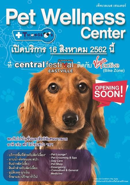 Dogilike.com :: รพส.เปิด Pet Wellness Center ครบครันเพื่อสัตว์เลี้ยง@Central EastVille