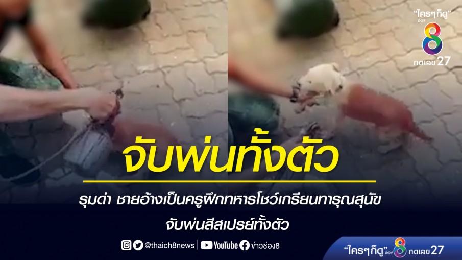 Dogilike.com :: โซเชียลจวกเละ!! ชายแต่งตัวคล้ายครูฝึกทหารจับหมามาพ่นสี