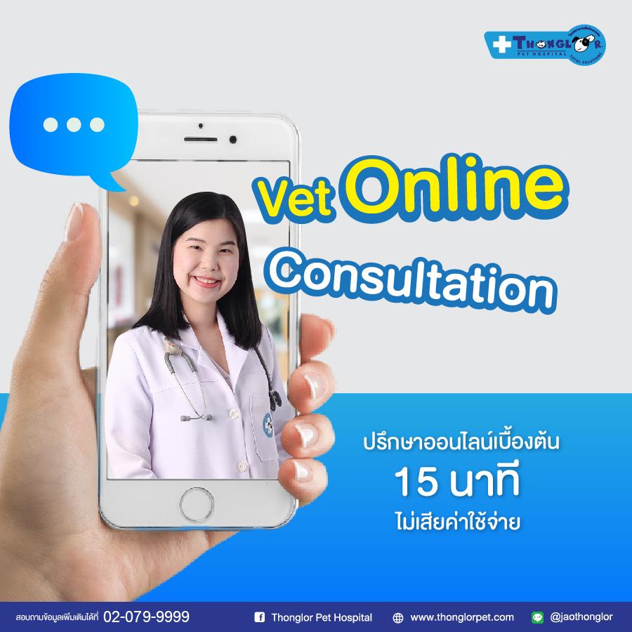 Dogilike.com :: รพส.ทองหล่อ เปิดบริการ Vet Online Consult ลดเสี่ยง COVID-19
