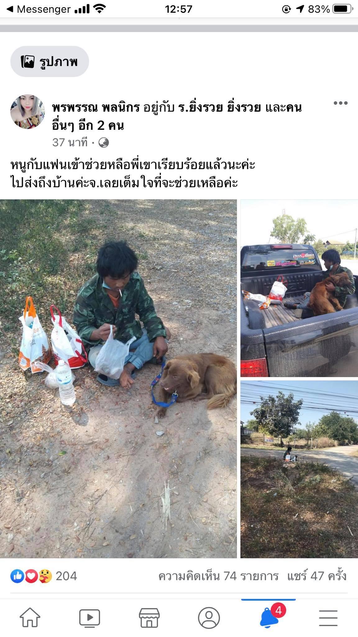 Dogilike.com :: หนุ่มตกงาน แบกน้องหมาเดินทางไกลกลับบ้านที่เมืองเลย