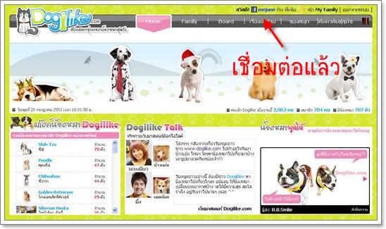 Dogilike.com :: Login ครั้งหนึ่ง เล่นได้ถึงสองเว็บไซต์ !!!