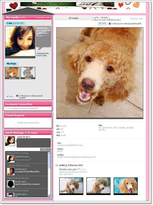 Dogilike.com :: สร้างบ้านออนไลน์น้องหมาด้วย Dogilike Family