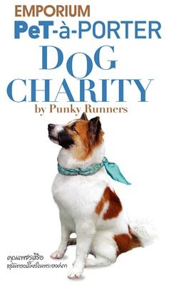 Dogilike.com :: 3 ¡.Â.¹Õé  Emporium Pet-a-Porter 2011 : Dog  Charity by Punky Runners