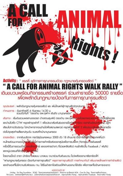 Dogilike.com :: 4 ก.ย.นี้  A CALL FOR ANIMAL RIGHTS WALK RALLY
