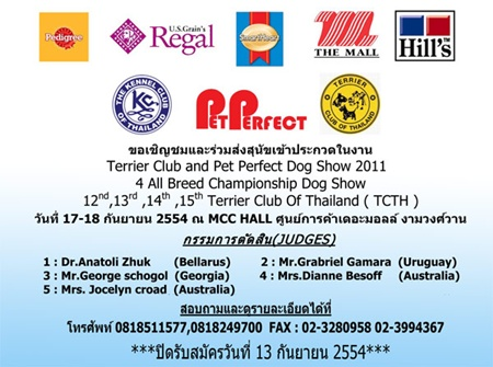 Dogilike.com :: 17 - 18 ก.ย.นี้ Terrier Club and Pet Perfect Dog Show 2011